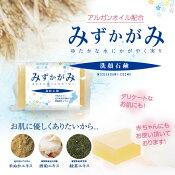 【みずかがみ洗顔石鹸】近江米の米ぬかエキス配合肌にやさしい自然派石けん美肌敏感肌ベビー用