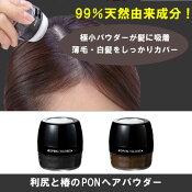 利尻と椿のPONヘアパウダー薄毛/白髪/頭皮の分け目/しっかりカバー/ふんわりボリューム/簡単/ポンポンのせるだけ/99%天然由来成分