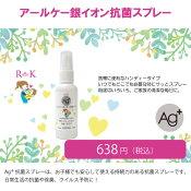 アールケー銀イオン抗菌スプレー50ml(5本セット)銀イオン/抗菌/防カビ/消臭/携帯用/小さなお子様にも安心