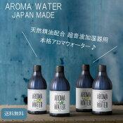 AROMAWATER天然精油配合超音波加湿器用本格アロマウォーター【送料無料】