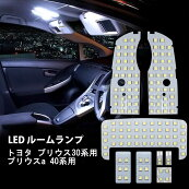 LEDルームランプホワイトトヨタプリウス30系用プリウスa40系用室内灯専用設計爆光カスタムパーツLEDバルブLEDルームランプ内装パーツ車カーパーツ部品opl015-ss