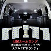 LEDルームランプ日産セレナC27スズキC27系ランディ室内灯専用設計爆光ホワイトカスタムパーツLEDバルブLEDルームランプ内装パーツ取付簡単車カーパーツ部品