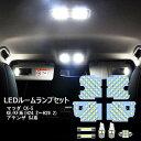 ルームランプ led マツダ CX-5 KE/KF系/アテンザ GJ系 ledル...