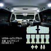 LEDルームランプ日産エルグランドE52室内灯専用設計ホワイト爆光3チップSMD搭載カスタムパーツNISSANELGRANDE52LEDバルブ取付簡単車カーパーツ部品opl023-ss