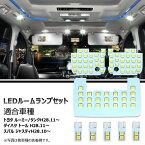 LED ルームランプ トヨタ ルーミー/タンク ダイハツ トール スバル ジャスティ 室内灯 ホワイト 専用設計 爆光 6000K カスタムパーツ 車 カー 部品 opl048-ss