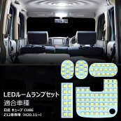 LEDルームランプキューブZ12日産CUBEZ12系対応室内灯ホワイト専用設計爆光6000Kカスタムパーツ取付簡単車カーパーツ部品opl050-ss