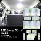 ハイエース200系グランドキャビンコミューターGL専用設計LEDルームランプホワイト室内灯専用設計爆光LEDバルブ内装パーツopplightopl099-ss
