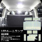 LEDルームランプホワイトハイエース200系4型/5型スーパーGL用室内灯専用設計爆光標準/ワイドボディ4型/5型LEDバルブ内装パーツ車カーパーツ部品opl014-ss