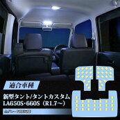 OPPLIGHTタント新型タント/タントカスタムLA650S/LA660SR1.7〜専用設計6000Kホワイト白LEDバルブルームランプ車内灯室内灯爆光専用パーツopl206-ss