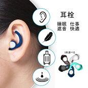 耳栓睡眠遮音聴覚過敏いびき対策シリコン高性能騒音カット快眠就寝勉強仕事飛行機2ぺアフィット感水洗い可能5色mnk006-ss