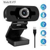 webカメラマイク内蔵高画質1080Pヘッドセットウェブカメラテレビ会議在宅勤務在宅授業SkypeZoomLINEチャットツールJEN034-ss