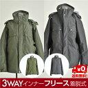 【 送料無料 】AETONYX メンズ フリース付 3way...