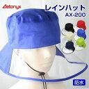 【新商品】AETONYX 防水 レインハット AX-200 ...