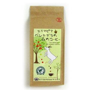 【注意:配送までお時間がかかります】エチオピア ベレテゲラのコーヒー 【豆】200g レインフ...
