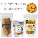 食べ比べセット 3種類のマンゴー ブルキナファソ80g  BOBO40g SIBY80g その1