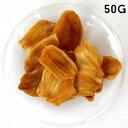 ウガンダのドライジャックフルーツ 50g 無添加・無漂白・砂糖不使用
