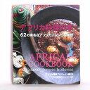 アフリカ料理の本 62の有名なアフリカンレシピ物語