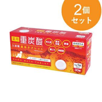 入浴剤 人気 おすすめ 疲労回復 AFC タブレット 薬用 重炭酸