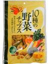 【野菜チップスなら苦手な野菜もバクバクいける!】10種類の野菜チップス 110g【税込3000…
