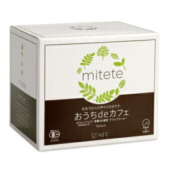 mitete おうちdeカフェ