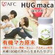 【デザインが新しくなりました!】【mitete】HUG maca(はぐマカ)【送料無料】AFC(エーエフシー)[10P03Dec16]