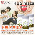 【デザインが新しくなりました!】【mitete】HUG maca(はぐマカ) 3個セット【送料無料】AFC(エーエフシー)[10P03Dec16]