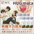 【デザインが新しくなりました!】【mitete】HUG maca(はぐマカ) 6個セット【送料無料】AFC(エーエフシー)[10P03Dec16]