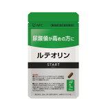 高めの尿酸値を下げる AFC ルテオリンSTART 14日分【機能性表示食品】
