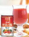 高級ホテルの朝食で飲む野菜ジュースを缶ジュースでお手軽にデルモンテ ベジタブルオーケスト...