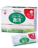 【3月23日入荷予定】一番抹茶使用(抹茶中50%)コラーゲン青汁+希少糖 30包入 2箱セット【送料無料】AFC(エーエフシー)【大麦若葉】【ケール】【緑茶】[10P03Dec16]