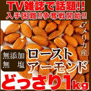 【テレビで話題!】【スーパーフード】無塩 素焼きアーモンド 1kg(アメリカ産) 2袋セット【…
