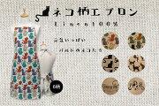 ラトビア・リガ直輸入100%リネンネコ柄エプロン6柄【バルト】【北欧】