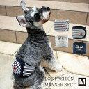 マナーベルト マーキング防止 オシッコ対策 おむつ 犬 イヌ ドッグ dog 小型犬 犬用 ペット用 散歩 お出かけ 簡単装着 AFRESHFEELINGスリムボーダーアンカーマナーベルト Mサイズ その1