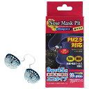 N95 鼻マスク 花粉対策 ウイルス 黄砂 見えない 接客 日本製 マスクインナー ノーズマスクピッ ...