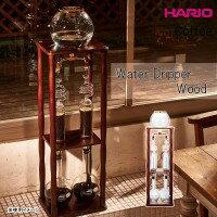 HARIO(ハリオ) ウォータードリッパー・ウッド2L WDW-20 (コーヒードリッパー おしゃれ レトロ)