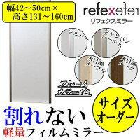 【REFEX(リフェクス) 割れない軽量フィルムミラー サイズオーダー (幅42〜50cm×高さ131〜160cm)】 ※代金引換不可 姿見 全身鏡