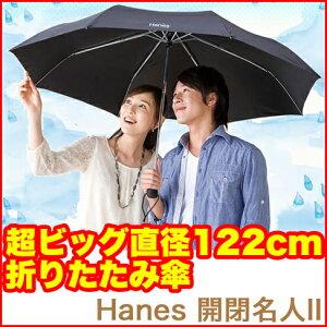直径122cmの超ビッグサイズ!2人でも余裕で入れる超特大!大きい折りたたみ傘♪耐久性、機能性...