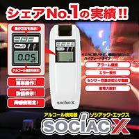 送料無料!【アルコールチェッカー】簡単セルフチェック!高機能アルコールチェッカー。[アル...