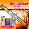 ブルーワーカー 送料無料 Bullworker(ブルワーカー)XO ソフト FB-2025 【RCP】 【HLS_DU】【コンビニ受取対応商品】