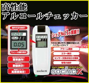 【アルコールチェッカー】 アルコール検知器 最新版送料無料!高機能・業務用アルコールチェッカー…
