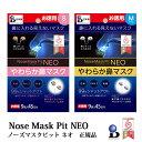 ノーズマスクピットネオ お徳用 9個入 N95 花粉 鼻マスク ウイルス 対策 見えない 正規品 鼻 ...