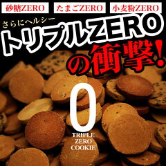 ダイエットクッキー 『豆乳おからクッキー トリプルZERO』 訳あり 業務用1kg 8種の味 …