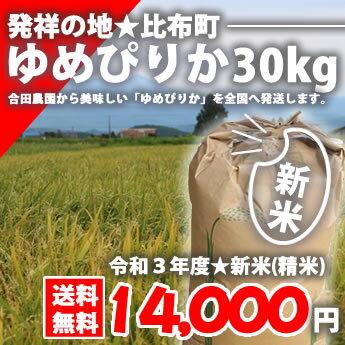 【送料無料】令和元年度★北海道比布町産ゆめぴりか精米/30kg