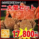 北海道の二大蟹!毛蟹、たらば蟹をお届けいたします!こんな豪勢な二大蟹セットは滅多にありま...