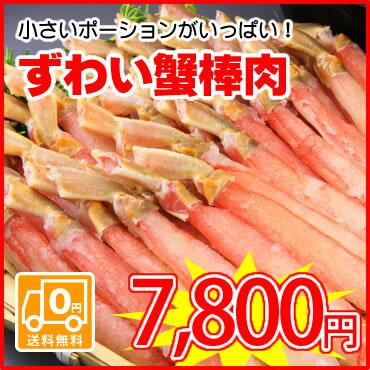 本ずわい蟹生棒肉