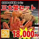 北海道の三大蟹!毛蟹、たらば、ずわい蟹をお届けいたします!こんな豪勢な三大蟹セットは滅多...