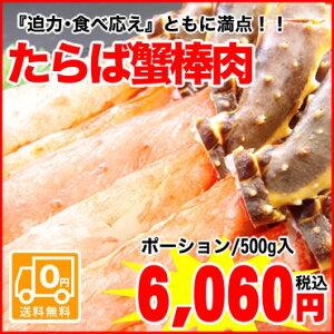 フワフワ食感★たらば蟹ポーションをお届け!サイズはなんと!6Lサイズ。食べ応えは満点です★...