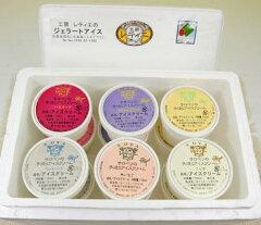 6種類の自家製ジェラートアイス!濃厚かつ口当たりさわかでとってもクリーミー♪工房レティエの...