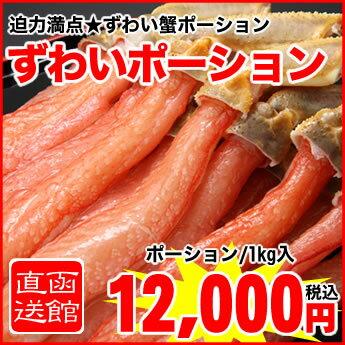 本ずわい蟹生棒肉6L