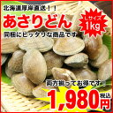 北海道厚岸町から新鮮な海産物をお届け☆牡蠣、あさりなどなど、海の幸満載です♪【厚岸直送★...